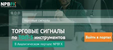 Альфа форекс сигналы курс доллара к российскому рублю в россии