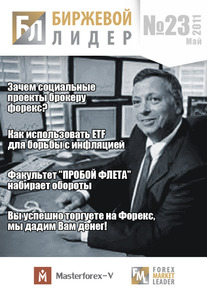 Форекс магазин журнал