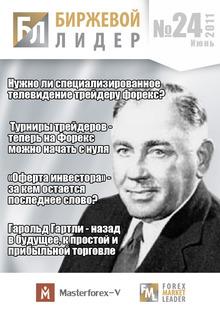 Аналитика форекс адмирал